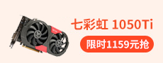 七彩虹 iGame1050Ti